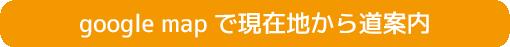 google mapで現在地から道案内 地図 アクセス マップ Googleマップ グーグルマップ 店舗情報 i-Smile佐賀店(アイスマイル さがてん)住所:〒840-0008 佐賀県佐賀市巨勢町牛島418番地5 TEL:0120-158-409(フリーダイヤル) 24時間営業/不定休/駐車場あり モラージュ佐賀から徒歩1分!お買い物の合間にもどうぞ!i-Smile佐賀店-アイスマイル- 24時間対応のiPhone&iPad修理専門店 モラージュ佐賀から徒歩1分!最短5分で即修理完了! iPhone,iPad,アイフォーン,アイフォン,Apple,アップル,アップル製品,修理,故障,画面割れ,画面交換,ガラス交換,ガラス割れ,液晶割れ、水没,ガラス割れ,バッテリー交換,買取,液晶不良,24時間,深夜,急ぎ,緊急,出張,佐賀,佐賀県,九州