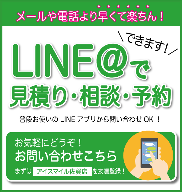 メールや電話より早くて楽ちん!LINE@で見積り・相談・予約できます!普段お使いのLINEアプリから問い合わせOK!